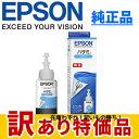 【訳あり特価】エプソン 純正品 インクボトル HSM-C ハサミ シアン EPSON 印刷 プリント プリンター コピー機 あす楽