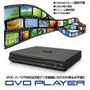 DVDプレーヤー ZM-202B VRモード CPRM対応 リモコン AVケーブル付属 USB2.0端子搭載 CDをUSBメモリーに録音可能 レジューム機能搭載 簡単接続 レボリューション スタイリッシュ 家電 映画 音楽 テレビ 動画 [あす楽]