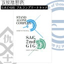 DVD BOX 攻殻機動隊 STAND ALONE COMPLEX + S.A.C. 2n