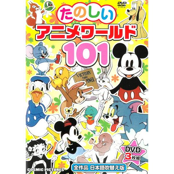 DVDたのしいアニメワールド101DVD3枚組FCP-020トムとジェリーベティ・ブープミッキーマウ