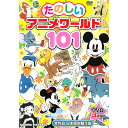 DVD たのしいアニメワールド101 DVD3枚組 FCP-...