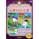 DVD サンリオアニメ 世界名作劇場 11 ハローキティの長...