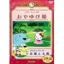 DVD サンリオアニメ 世界名作劇場 12 ハローキティのお...