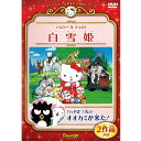 DVD サンリオアニメ 世界名作劇場 1 ハローキティの白雪...