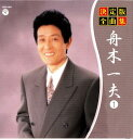 【CD】決定版全曲集 舟木一夫1 (GES14811)