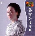 【CD】決定版全曲集 美空ひばり2 (GES14809)