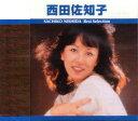 【CD】 西田佐知子 ベスト・セレクション (TRUE-1021)