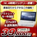 35%OFF!【送料無料】オンキヨーが送り出す新世代モバイル!約14.4時間バッテリー搭載で3万円台を実現!MX1007A4【ONKYOPC】【一年保証】【アウトレット】【箱破損品】※8月上旬出荷予定分先行予約