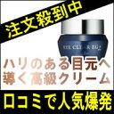 【送料無料】ホメオバウアイクリアEGプラス15gアイクリーム【あす楽対応】
