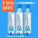 【送料無料】オキシゲナイザー 500mLX36本セット 高濃度酸素水