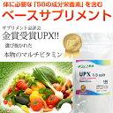 【ゆうパケット324円】UPX 1/3 スプリット 180粒 ダグラスラボラトリーズ 【常備・携帯用コンパクト】