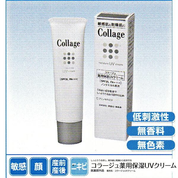 【ゆうパケット324円】コラージュ 薬用保湿 UVクリーム 30g