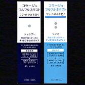 コラージュ フルフルネクスト シャンプー200mL&リンス200mL 【すっきりさらさらタイプ】 / P20Aug16 /