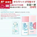 ベビー プラス UVプロテクトミルク 30mL SPF20 PA++ 資生堂 2e ドゥーエ / 02P03Dec16 /