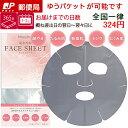 【ゆうパケット324円】遠赤外線 フェイスシート 10枚入り ホメオバウ 顔やせ たるみ肌 乾燥肌