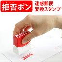 拒否ポン(キョヒポン)[シャチハタタイプ]しつこいダイレクトメール対策にポンと一押し!日本郵便の受取拒絶システムに大活躍! /シヤチハタ/浸透印/ギフト/プレゼント[x]