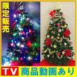 クリスマスツリー 150cm 送料無料 LED イルミネーション 付 10種類のオーナメントプレゼント グラマーツリー ledイルミネーション 北欧