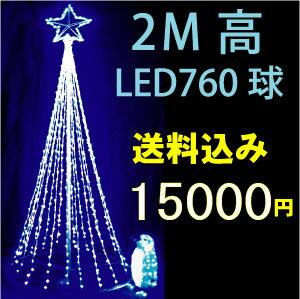 ★送料無料★ 16最新作 LEDツリーPRO クリスマスツリー キャンペーン イルミネーション ★ LED イルミネーション