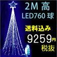 ★★送料無料★★15最新作 LEDツリーPRO(3)(T) クリスマスツリー キャンペーン イルミネーション ★ LED イルミネーション