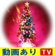 ショッピングクリスマスツリー ★送料無料★2015最新作 光ファイバーツリー(120cm)ステイ付き  クリスマスツリー キャンペーン イルミネーション ★ LED イルミネーション