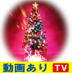 【期間限定!11月末終了予定!】<strong>クリスマスツリー</strong> 120cm ステイ付き 19最新作 光ファイバーツリー イルミネーション LEDイルミネーション LEDツリークリスマス商品 クリスマスプレゼント