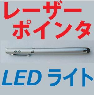 レーザー ポインター ソフトタッチペン クレジット オリジナル ボールペン