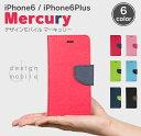 iPhone6s ケース 手帳型 iPhone6 ケース iPhone Plus アイフォン6 ケース ブラック 黒 ピンク レッド ブルー グリーン ブルー 赤 青 緑 防水ケース 付属 「Mercury マーキュリー」