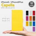 iPhone6s ケース 手帳型 iPhone6 ケース iPhone Plus アイフォン6 ケース 手帳型 ブラック 黒 ホワイト 白 レッド 赤 イエロー 黄 オレンジ ブルー ※ 「 Capella カペラ 」