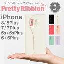 iPhone6s ケース 手帳型 送料無料 iPhone6 ケース iPhone se Plus アイフォン6 ケース 手帳型 パステル ブラック 黒 ホワイト 白 ピンク リボン 防水ケース付属 「PrettyRibbon プリティーリボン」