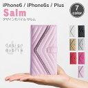 iPhone6s ケース 手帳型 送料無料 iPhone6 ケース iPhone Plus アイフォン6 ケース 手帳型 キルティング ゴールド ピンク 赤 防水ケース付属 「Salm サルム」