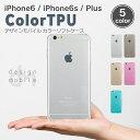 iPhone6s ソフトケース 送料無料 アイフォン6 iPhone6 ケース「ColorTPU カラーTPU」 クリアカバー クリア ケース グレー ゴールド ピンク ブルー 透明 グレイ 金色 青 point5倍!10/20(木)20:00〜10/24(月)9:59 防水ケース付属
