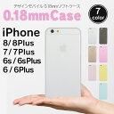 iPhone7 iPhone6s ソフトケース メール便送料無料 iPhone7ケース アイフォン7 6 iPhone6 ケース マット TPU ホワイト 白 ゴールド 金 ピンク イエロー 黄色 薄い point5倍!4/28 10:00〜5/1 9:59 防水ケース付属 「0.18mm ソフトケース」