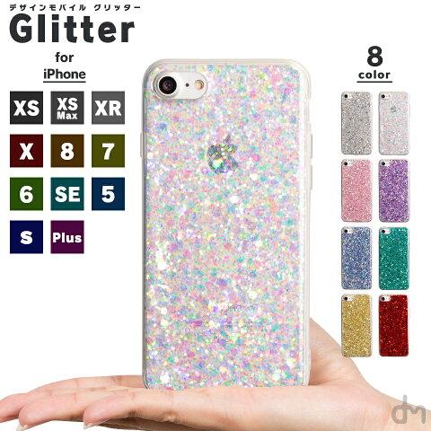 iPhone x iPhone8 iPhone7 ケース ソフトケース シリコン メール便送料無料 アイフォンx アイフォン8 6 SE iPhone8Plus iPhone7Plus ケース カバー キラキラ かわいい ラメ グリッター おしゃれ 海外 大人 かわいい ピンク 金 ランキング プレゼント 「Glitter グリッター」