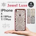iPhone x iPhone8 iPhone7 ケース ソフトケース シリコン カバー メール便送料無料 アイフォン8 アイフォン7 iPhone8ケース iPhone8Plus おしゃれ 可愛い 大人 かわいい キラキラ スワロ 立体 ラインストーン new 「JewelLuxe ジュエルリュクス」