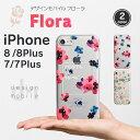 iPhone8 iPhone7 ケース ソフトケース シリコン カバー メール便送料無料 アイフォン8 アイフォン7 iPhone8ケース iPhone7 ケース iPhone8Plus おしゃれ 可愛い 大人 かわいい花 柄 フラワー 透明 お洒落 シャビー ピンク プレゼント 「Flora_フローラ」