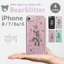 iPhone8 iPhone7 iPhone6 s ケース ソフトケース シリコン カバー メール便送料無料 アイフォン8 アイフォン7 iPhone8ケース iPhone ケース iPhone8Plus おしゃれ 大人 かわいい 立体 くま ベア 3D キラキラ 透明 星 スター プレゼント 「BearGlitter ベアグリッター」