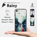 iPhonex iPhone8 iPhone7 ハードケース カバー シリコン 強化 ガラス メール便送料無料 アイフォン 8 7 Plus プラス カバー スマホ ケース おしゃれ かわいい 大人 女子 海外 パリ フランス エッフェル 塔 シルエット 街並み 雨 水滴 風景 写真 プレゼント「Rainy レイニー」