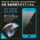 iPhone6s ガラスフィルム 送料無料 3Dタッチ 対応 iPhone6 ガラスフィルム アイフォン6 se ガラスフィルム 液晶保護ガラスフィルム 液晶 全面 0.26mm 9H 3Dタッチ対応「カラフル」 point5倍!1/20 10:00〜1/23 9:59 防水ケース付属