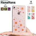 iPhone8 iPhone7 ケース ソフトケース シリコ...