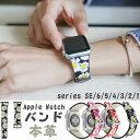 Apple Watch バンド 44mm 40mm 42mm 38mm アップルウォッチ バンド series 6 5 4 3 2 1 SE APPLE WATCH ベルト 女性 革 本革 おしゃれ ..