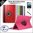 【送料無料】3点セット・液晶保護フィルム+タッチペン+ケース【iPad Pro 9.7/mini4/air2/air】360回転・スタンド機能付 iPad mini4 ケース iPad mini ケース iPad air2 ケース iPad air ケース iPad ケース ipadカバー iPad mini4 アイパッドミニ4 レザー ipadmini4ケース.