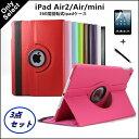 【送料無料】3点セット・液晶保護フィルム+タッチペン+ケース【iPad Pro 9.7/mini4/air2/air】360回転・スタンド機能付 iPad mini4 ケース iPad mini ケー