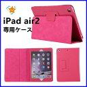 【今週の 108円 目玉セール】iPad air2 ケース iPad air2 カバー iPad air2 かわいい おしゃれ ipad air2 ケース 純正 ipad air 2 スタンドケース・