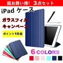 iPad mini4 ケース(レビューを書くとガラスフィルム...
