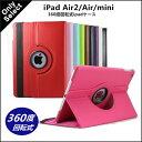 【送料無料】iPad Airケース/iPad Air 2ケース/iPad mini ケース/ipad mini retina/mini4ケース/iPad min...