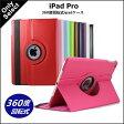 【送料無料】iPad Pro 9.7 ケース iPad Pro カバー 新型iPadケース タブレットPC アイパッドプロ カバー スタンド機能 360 回転・iPad用・ スタンド機能付 ipad pro おしゃれ シンプル iPadProケース アイパットプロ レザー 手帳型 iPad pro アイパッドカバー 360度回転