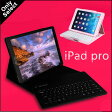 ショッピングbluetooth 【宅急便・送料無料】 新商品 iPad Pro専用ケースbluetooth レザー キーボード iPad Pro ケース型キーボード iPad Pro キーボード Bluetooth内臓のキーボード iPad Pro ケース-