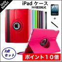 【ポイント10倍】新型 iPad 2018 ケース 液晶保護...