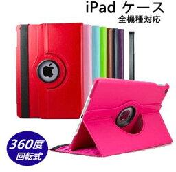 iPad <strong>ケース</strong> 第7世代 セットiPad 10.2 2019 Pro11 mini5 mini4 フィルム 新型 iPad 2018 <strong>ケース</strong> タッチペン3点セット iPad <strong>ケース</strong> 9.7 iPad air2 <strong>ケース</strong> iPad air <strong>ケース</strong> iPad mini4 <strong>ケース</strong> iPad mini <strong>ケース</strong> iPad 2017 <strong>ケース</strong> iPad Pro 10.5 カバー かわいい 送料無料