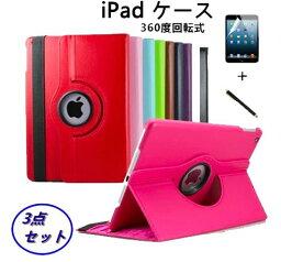 iPad Air 2019 第3世代 10.5 Pro11 mini5 mini4 新型 iPad 2018 <strong>ケース</strong> 液晶保護フィルム タッチペン3点セット iPad <strong>ケース</strong> 9.7 iPad air2 <strong>ケース</strong> iPad air <strong>ケース</strong> iPad mini4 <strong>ケース</strong> iPad mini <strong>ケース</strong> iPad 2017 <strong>ケース</strong> iPad Pro 10.5 カバー おしゃれ かわいい 送料無料